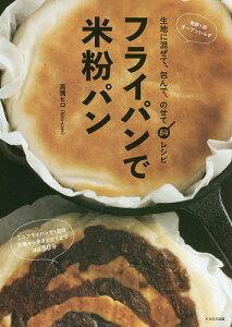 フライパンで米粉パン 生地に混ぜて、包んで、のせて64レシピ/高橋ヒロ【3000円以上送料無料】