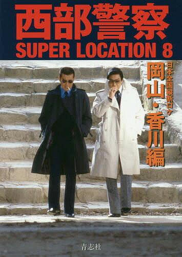 【店内全品5倍】西部警察SUPER LOCATION 8【3000円以上送料無料】