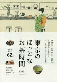東京のほっとなお茶時間/茂木雅世/旅行【合計3000円以上で送料無料】
