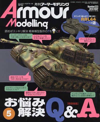 Armour Modelling 2018年5月号【雑誌】【2500円以上送料無料】