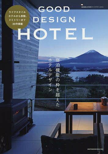 GOOD DESIGN HOTEL 2018年6月号 【商店建築増刊】【雑誌】【2500円以上送料無料】