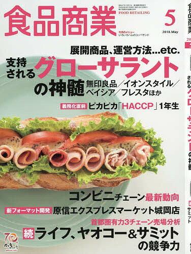 食品商業 2018年5月号【雑誌】【2500円以上送料無料】
