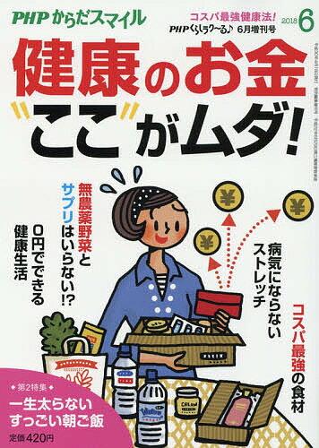 「健康のお金」ここがムダ! 2018年6月号 【PHPくらしラク〜る♪増】【雑誌】【2500円以上送料無料】