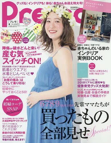 Pre−mo(プレモ) 2018年5月号【雑誌】【2500円以上送料無料】