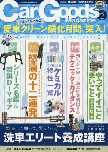 Car Goods Magazine 2018年6月号【雑誌】【2500円以上送料無料】