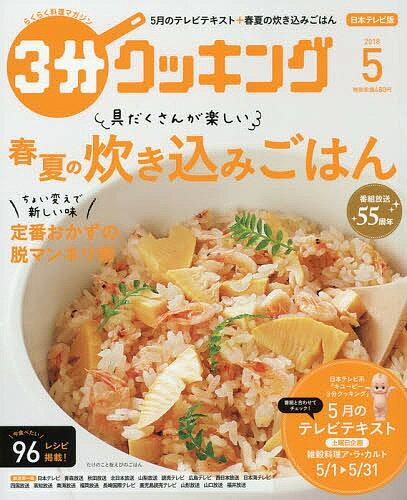3分クッキング 2018年5月号【雑誌】【2500円以上送料無料】