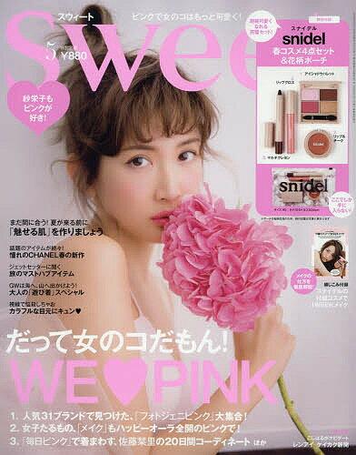 sweet(スウィート) 2018年5月号【雑誌】【2500円以上送料無料】