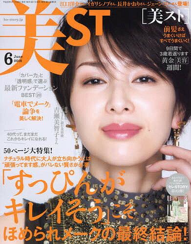 美ST(ビスト) 2018年6月号【雑誌】【2500円以上送料無料】