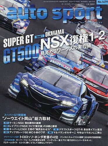 AUTO SPORT(オートスポーツ) 2018年4月27日号【雑誌】【2500円以上送料無料】