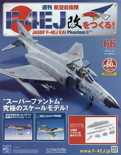 週刊航空自衛隊F−4EJ改をつくる! 2018年4月25日号【雑誌】【2500円以上送料無料】