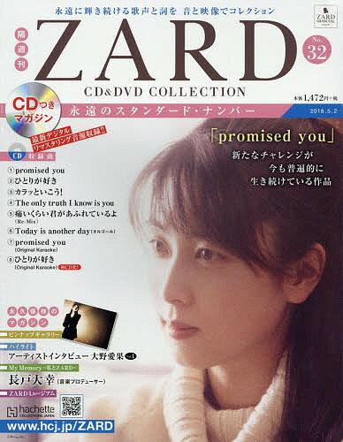 隔週刊ZARD CD&DVDコレクション 2018年5月2日号【雑誌】【2500円以上送料無料】