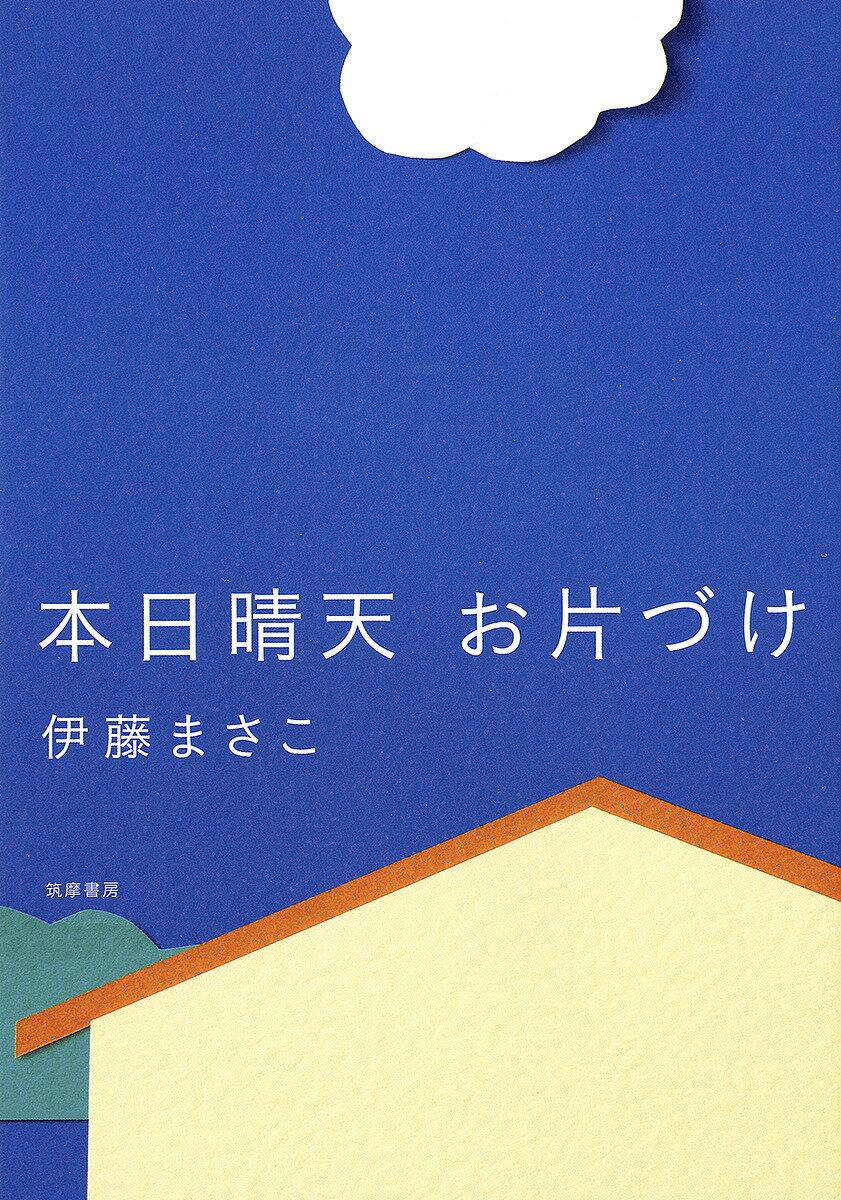本日晴天お片づけ/伊藤まさこ【3000円以上送料無料】
