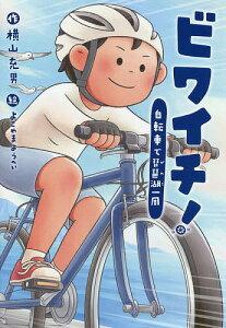 ビワイチ! 自転車で琵琶湖一周/横山充男/よこやまようへい【3000円以上送料無料】