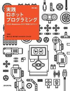 実践ロボットプログラミング LEGO Mindstorms EV3で目指せロボコン!/藤吉弘亘/藤井隆司/鈴木裕利【3000円以上送料無料】