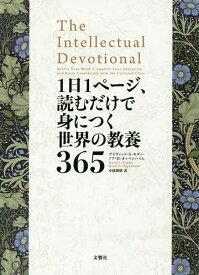 1日1ページ、読むだけで身につく世界の教養365/デイヴィッド・S・キダー/ノア・D・オッペンハイム/小林朋則【合計3000円以上で送料無料】