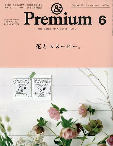 &Premium(アンドプレミアム) 2018年6月号【雑誌】【2500円以上送料無料】