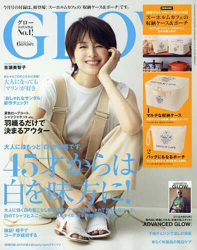 GLOW(グロー) 2018年6月号【雑誌】【2500円以上送料無料】