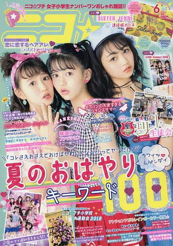 ニコ☆プチ 2018年6月号【雑誌】
