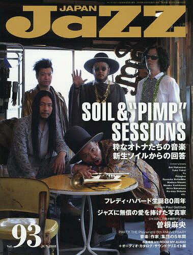 Jazz JAPAN(93) 2018年6月号 【ヤングギター増刊】【雑誌】