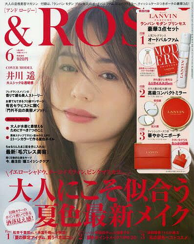 &ROSY(アンドロージー) 2018年6月号【雑誌】【2500円以上送料無料】