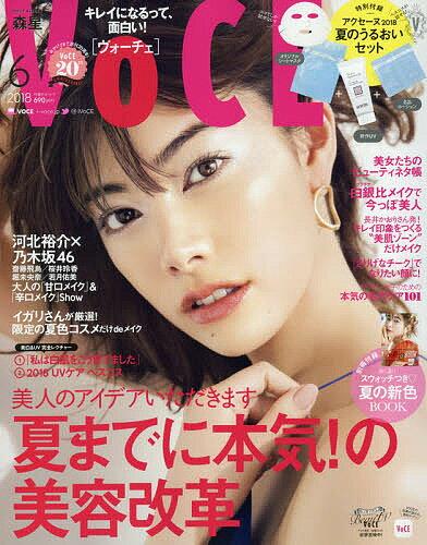 VOCE(ヴォーチェ) 2018年6月号【雑誌】【2500円以上送料無料】
