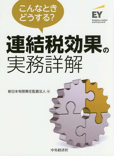 こんなときどうする?連結税効果の実務詳解/新日本有限責任監査法人