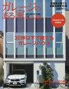 ガレージのある家 建築家作品集 vol.40【合計3000円以上で送料無料】