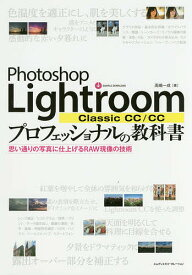 Photoshop Lightroom Classic CC/CCプロフェッショナルの教科書 思い通りの写真に仕上げるRAW現像の技術/高嶋一成【合計3000円以上で送料無料】