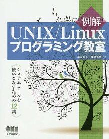 例解UNIX/Linuxプログラミング教室 システムコールを使いこなすための12講/冨永和人/権藤克彦【合計3000円以上で送料無料】