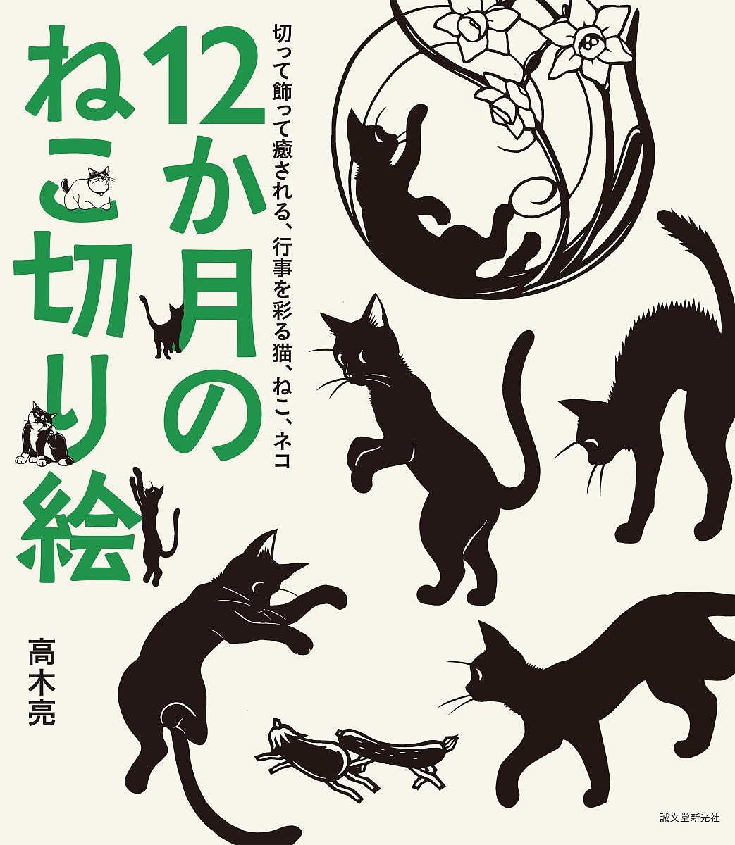 【店内全品5倍】12か月のねこ切り絵 切って飾って癒される、行事を彩る猫、ねこ、ネコ/高木亮【3000円以上送料無料】