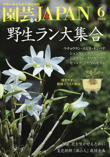園芸Japan 2018年6月号【雑誌】【2500円以上送料無料】