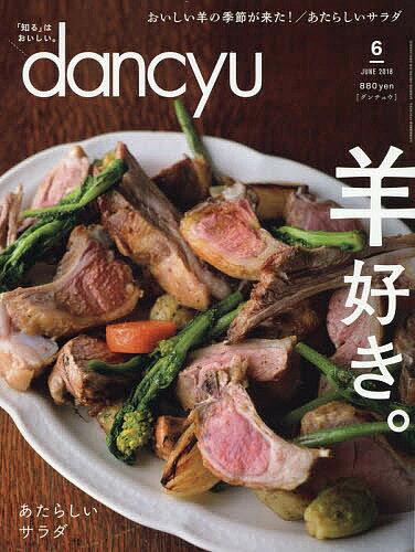 dancyu(ダンチュウ) 2018年6月号【雑誌】