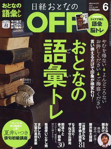 日経おとなのOFF 2018年6月号【雑誌】