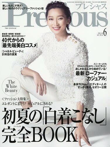 Precious(プレシャス) 2018年6月号【雑誌】【2500円以上送料無料】