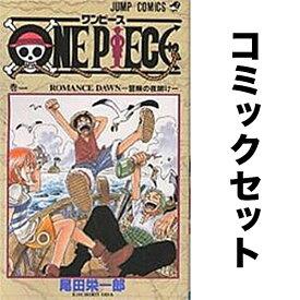 ONE PIECE 全巻セット 1−97巻/尾田栄一郎【3000円以上送料無料】