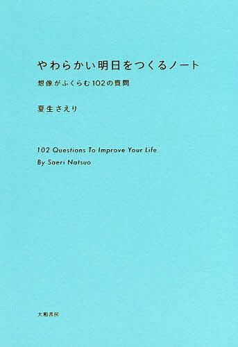 やわらかい明日をつくるノート 想像がふくらむ102の質問/夏生さえり【3000円以上送料無料】