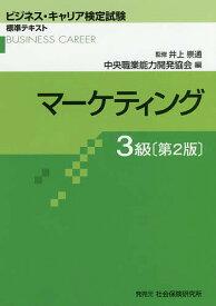 マーケティング 3級/井上崇通【合計3000円以上で送料無料】