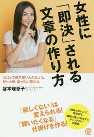 女性に「即決」される文章の作り方 「どうして売れないんだろう」と思った時、真っ先に読む本/谷本理恵子