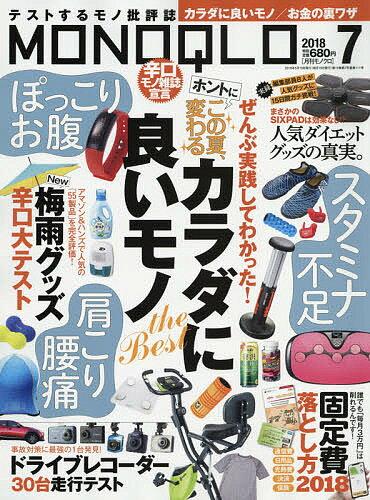 MONOQLO(モノクロ) 2018年7月号【雑誌】【2500円以上送料無料】