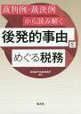 裁判例・裁決例から読み解く後発的事由をめぐる税務/和田倉門法律事務所