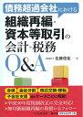 債務超過会社における組織再編・資本等取引の会計・税務Q&A/佐藤信祐