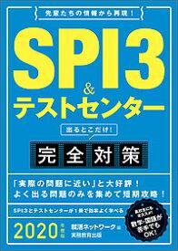 SPI3&テストセンター出るとこだけ!完全対策 2020年度版/就活ネットワーク【合計3000円以上で送料無料】