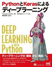 PythonとKerasによるディープラーニング/FrancoisChollet/クイープ/巣籠悠輔【合計3000円以上で送料無料】
