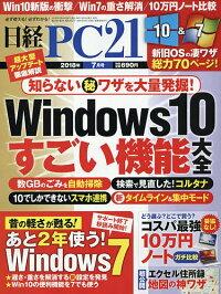日経PC212018年7月号【雑誌】