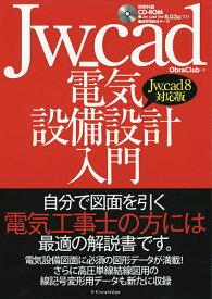 Jw_cad電気設備設計入門 自分で図面を引く電気工事士の方には最適の解説書です。/ObraClub【合計3000円以上で送料無料】