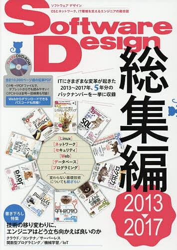 Software Design総集編 2013〜2017【3000円以上送料無料】