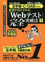 【店内全品5倍】8割が落とされる「Webテスト」完全突破法 必勝・就職試験! 2020年度版1/SPIノートの会【3000円以…