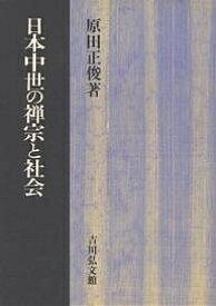 日本中世の禅宗と社会/原田正俊【合計3000円以上で送料無料】