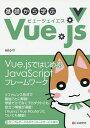 基礎から学ぶVue.js/mio【合計3000円以上で送料無料】