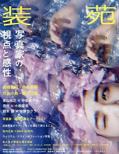 装苑 2018年7月号【雑誌】